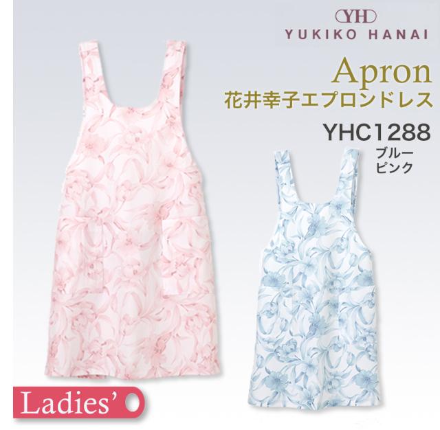 【花井幸子】X型エプロン YH1288【YUKIKO HANAI】