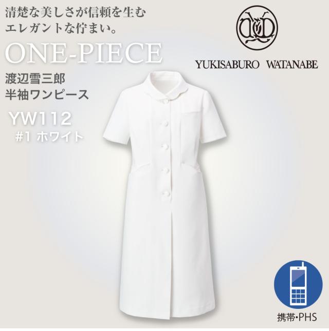 【渡辺雪三郎】YW112-1  ワンピース 半袖 ホワイト【YUKISABURO WATANABE】 KAZEN