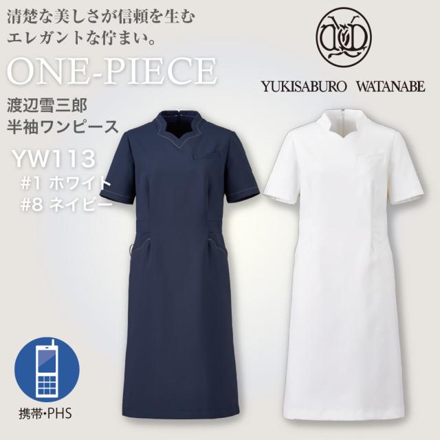 【渡辺雪三郎】YW113  ワンピース 半袖【YUKISABURO WATANABE】 KAZEN