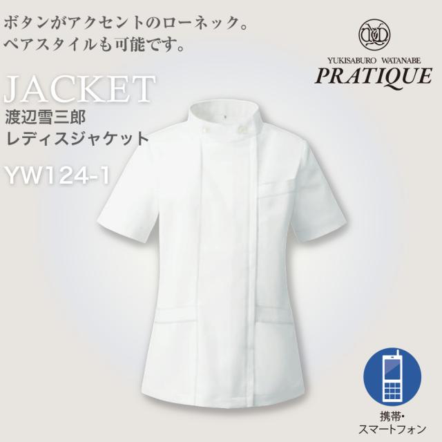 【渡辺雪三郎】YW124-1 レディスジャケット 半袖 ホワイト【PRATIQUE】 KAZEN