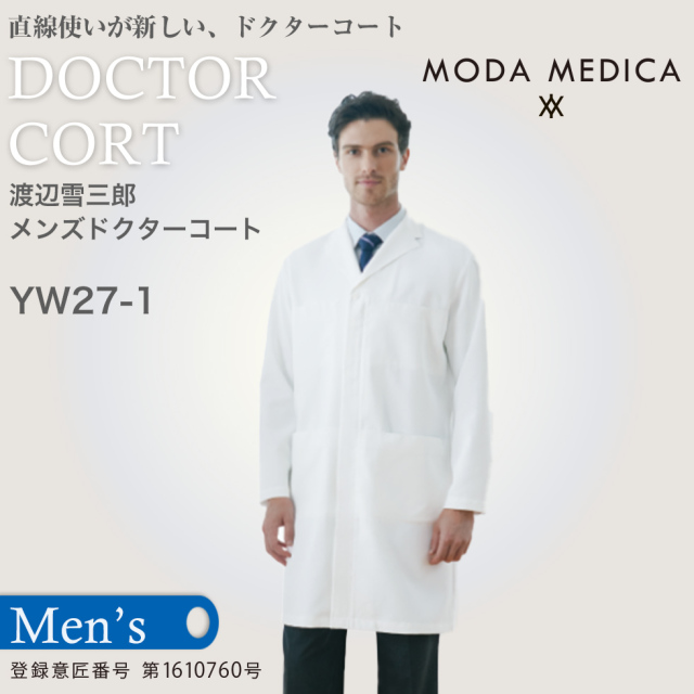 【渡辺雪三郎】YW27-1 メンズドクターコート ホワイト【MODE MEDICA】 KAZEN