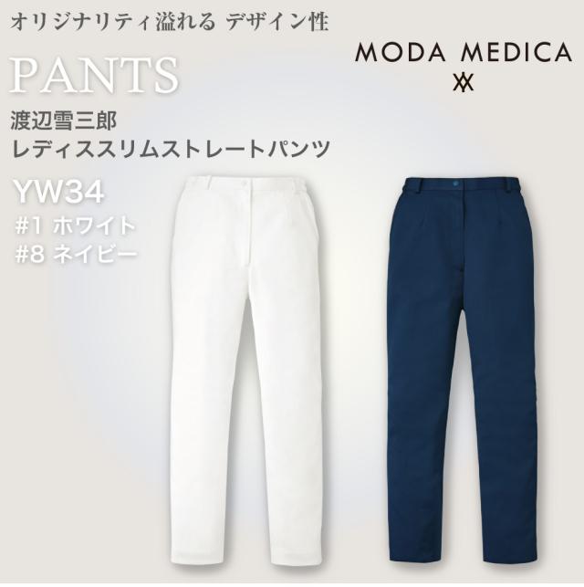 【渡辺雪三郎】YW34 レディススリムストレートパンツ ホワイト/ネイビー【MODE MEDICA】 KAZEN