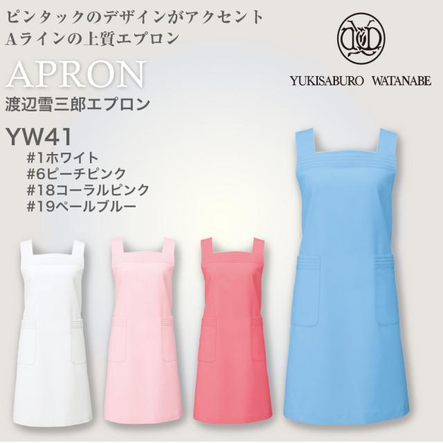 【渡辺雪三郎】YW41 X型エプロン【YUKISABURO WATANABE】 KAZEN