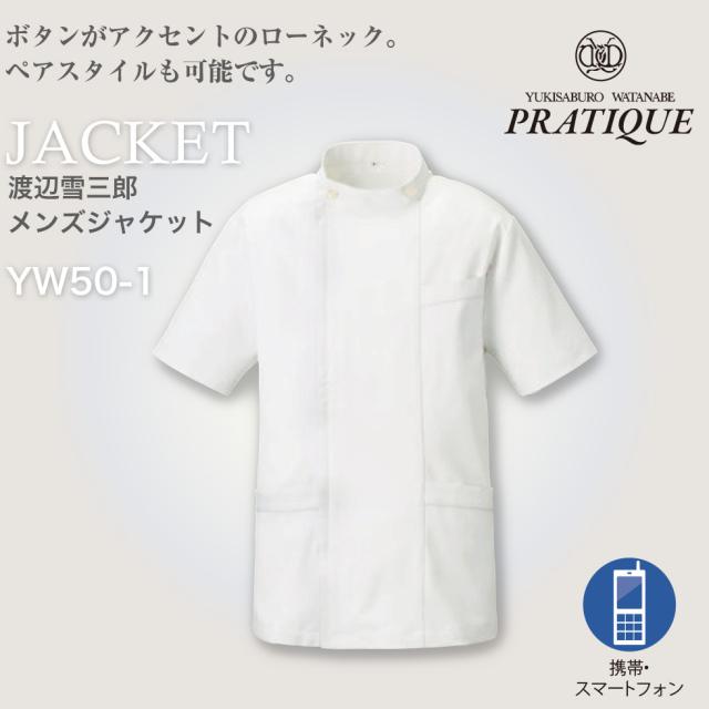 【渡辺雪三郎】YW50-1 メンズジャケット 半袖 ホワイト【PRATIQUE】 KAZEN