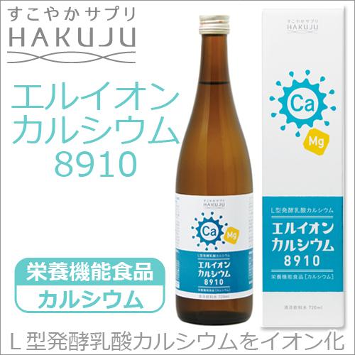 イオン化カルシウム飲料【エルイオンカルシウム8910】大瓶 720ml入り