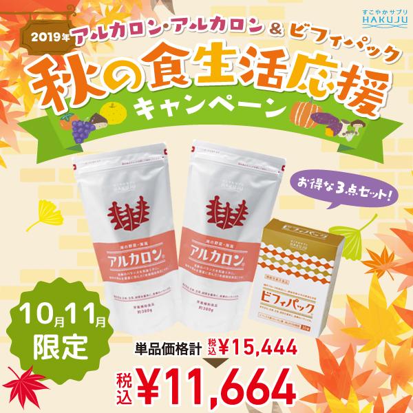 【ポイント対象外】アルカロン2袋&ビフィパックセット 期間限定10/1~11/30