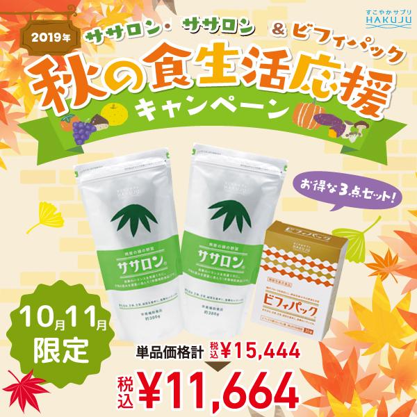 【ポイント対象外】ササロン2袋&ビフィパックセット 期間限定10/1~11/30