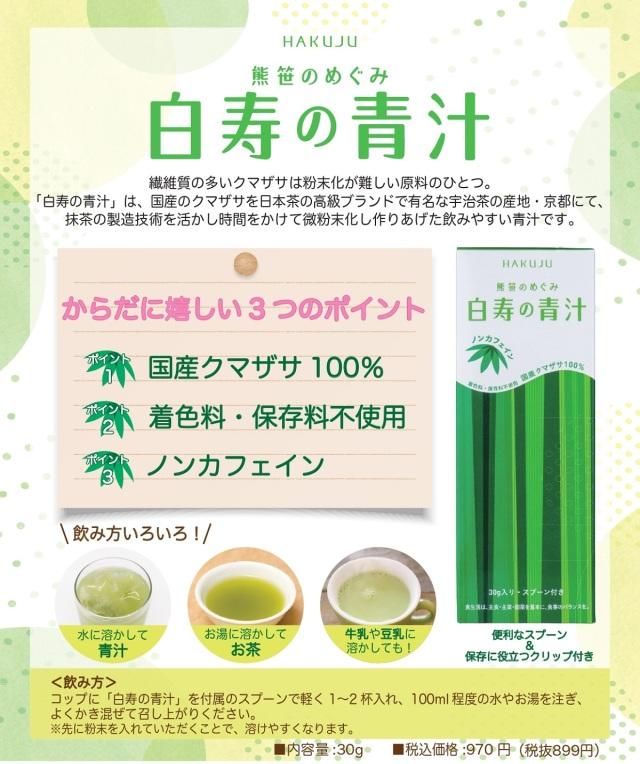 白寿の青汁 30g