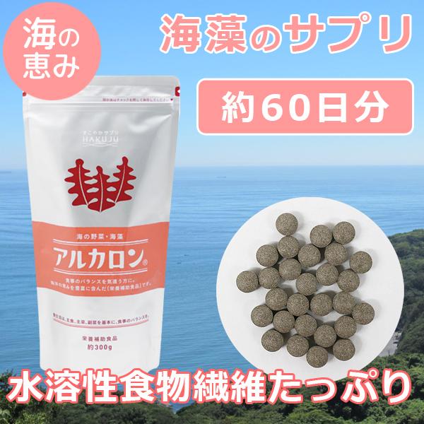 ※通常サイズ※ 海藻由来の水溶性食物繊維【アルカロン】約300g入り(約2ヶ月分)