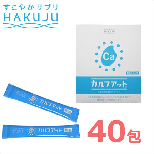 L型発酵乳酸カルシウム カルフアット 小 40包