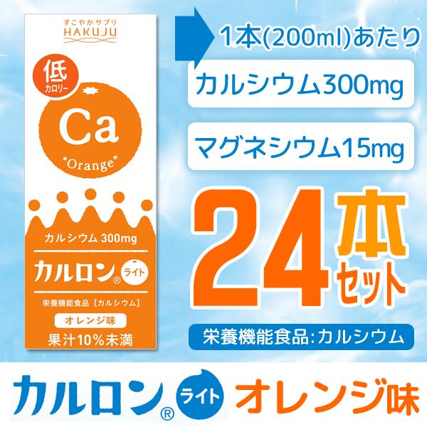 カルロンライト オレンジ味