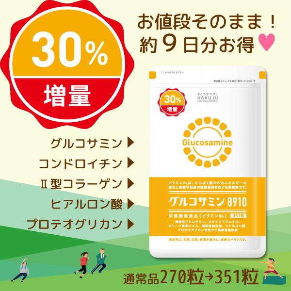 グルコサミン8910 30%増量タイプ