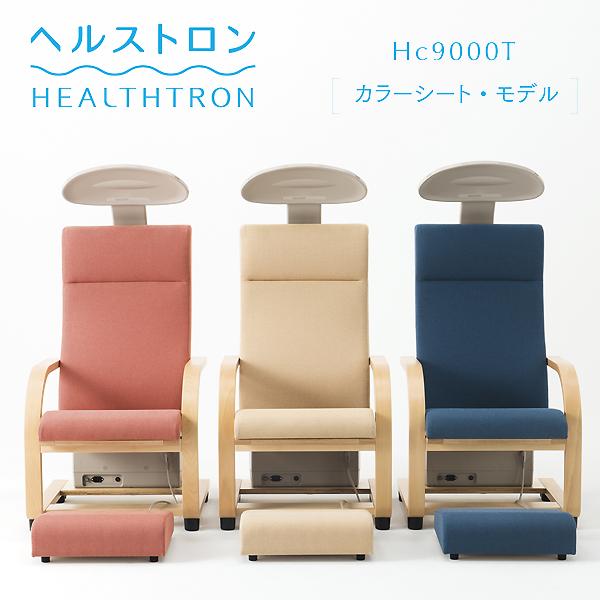 メーカー直販・設置無料【ヘルストロン HEF-Hc9000T】9000V 2電極 ベージュ/ピンク/ネイビー ※ポイント対象外