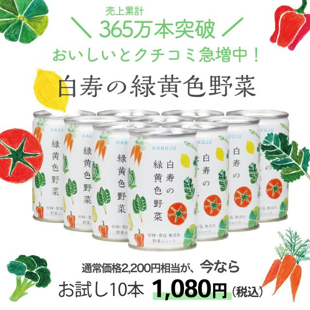 【お試しセット】『白寿の緑黄色野菜』10本セット(定価2,200円相当)初回限定・1注文2セットまで