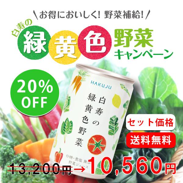 白寿の緑黄色野菜 2ケースセット(60本) 【ポイント対象外】