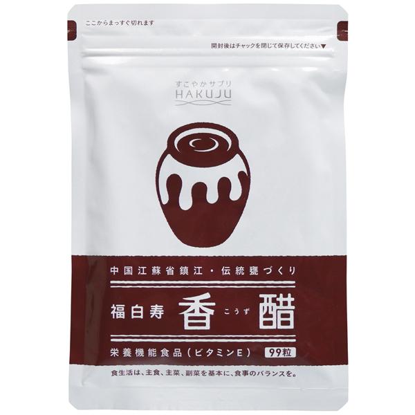 福白寿 香醋 99粒
