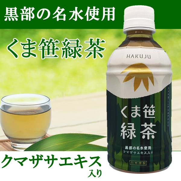 黒部の名水×厳選茶葉×クマザサ【くま笹緑茶】350ml入りペットボトル×24本入り