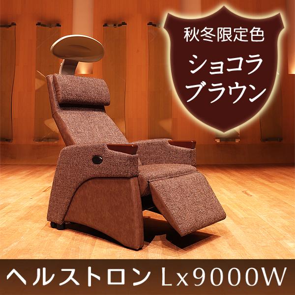 Lx9000W ショコラブラウン