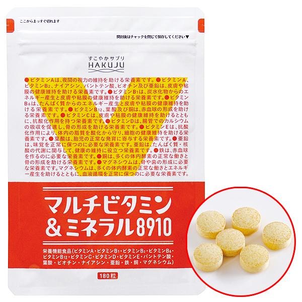 【7月限定ポイント2倍】マルチビタミン&ミネラル8910 180粒