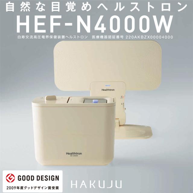 メーカー直販・配送無料【ヘルストロン HEF-N4000W】4000V 3電極 ベッド/布団タイプ ※ポイント対象外
