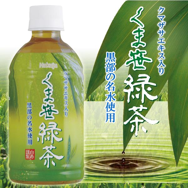 くま笹緑茶 350ml×24本