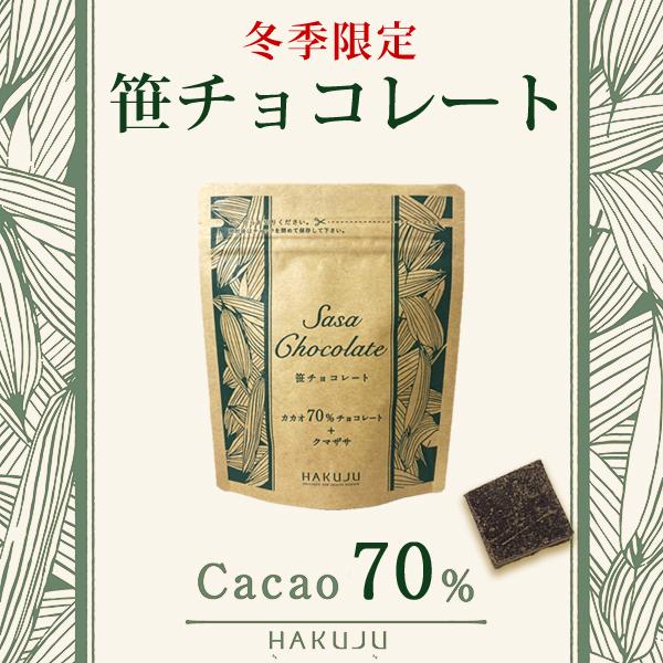 冬季限定*笹チョコレート