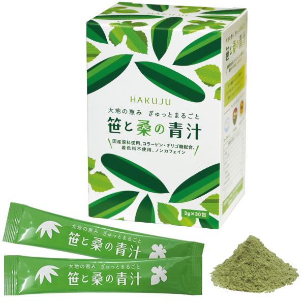 【ネット限定】笹と桑の青汁 3g×30包 新発売記念 送料無料