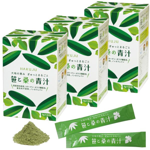 【ネット限定】笹と桑の青汁 3箱セットで10%OFF