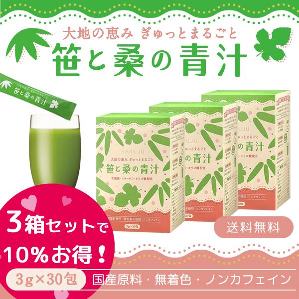 笹と桑の青汁 乳酸菌プラス 3箱セット