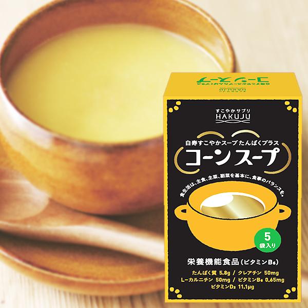 たんぱく質補給食品 白寿すこやかスープたんぱくプラス(コーンスープ)5袋入り