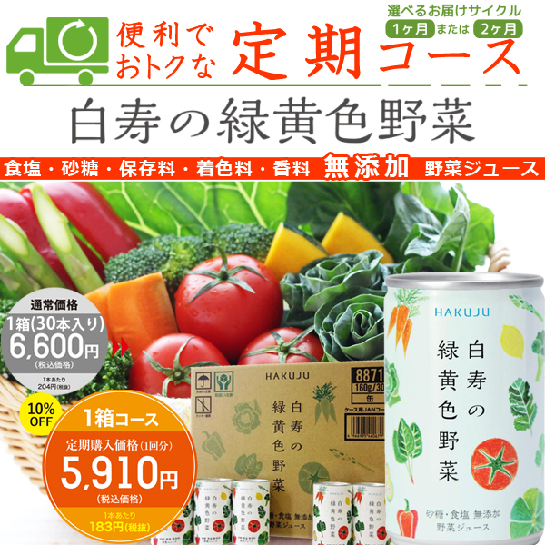 【定期1箱コース】白寿の緑黄色野菜 160g×30本 1箱