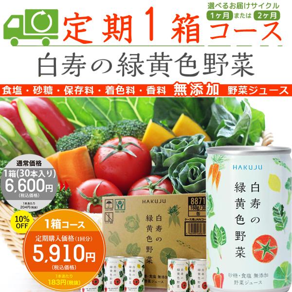 白寿の緑黄色野菜 定期1箱コース