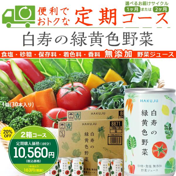 【定期2箱コース】白寿の緑黄色野菜 160g×30本 2箱