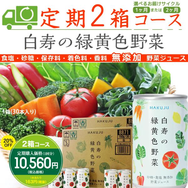 白寿の緑黄色野菜 定期2箱コース