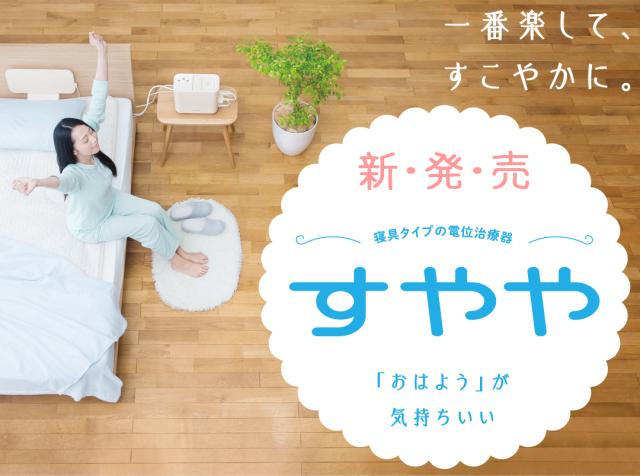 寝具タイプの電位治療器【suyaya すやや】2000V 3電極※ポイント対象外
