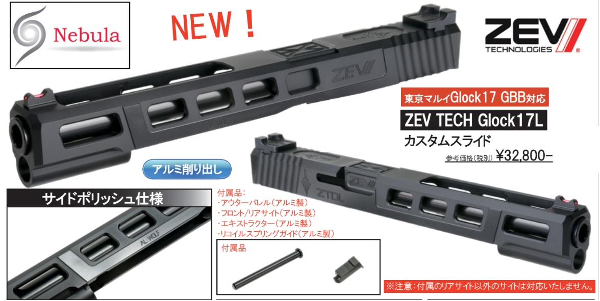 Nebula マルイ G17 対応 ZEVTECH Glock17 L スライドセット -Black