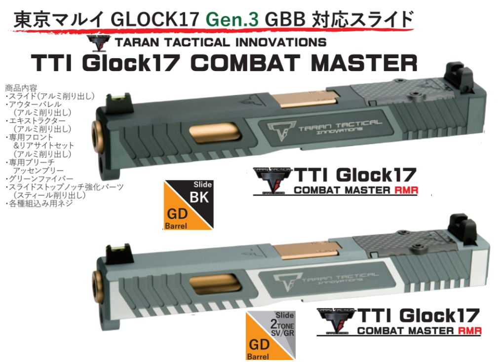 Bomber airsoftマルイG17G3用G17 TTI(RMRモデル)カスタムスライド