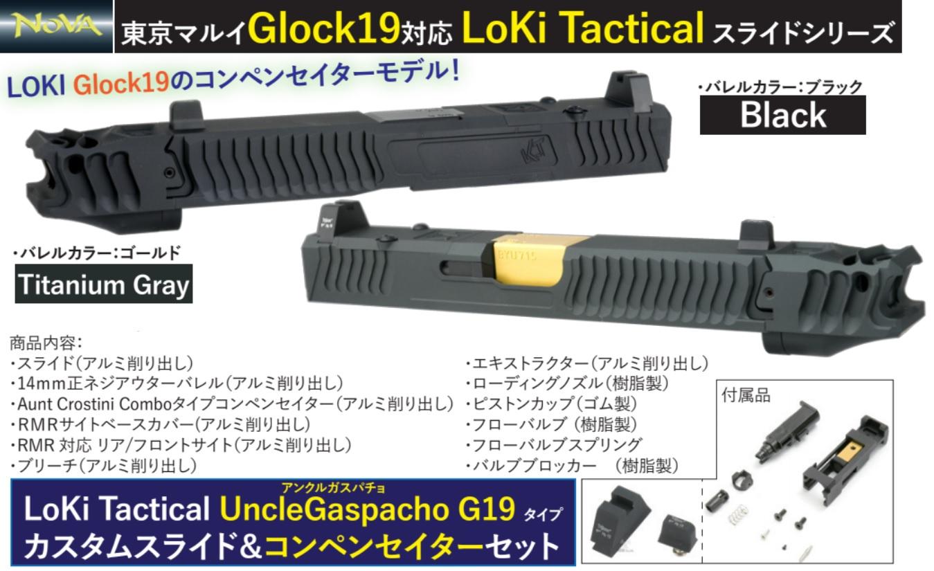 NOVA マルイG19用 LOKI Uncle Gaspacho G19 コンペンセイター付RMRスライド
