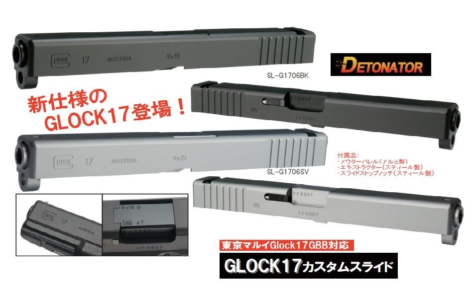 Detonator マルイG17用Glock 17 スライドセット