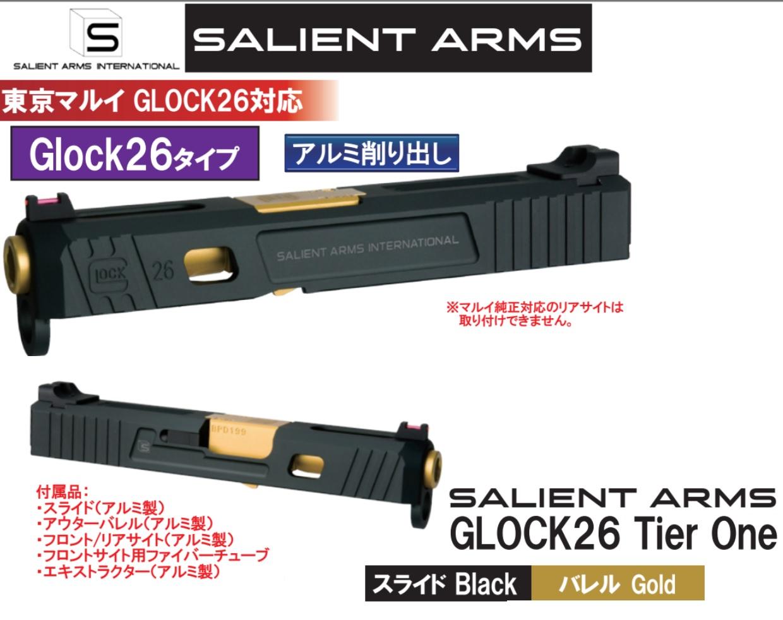 NOVA マルイG26用SAI G26 スライドセット -BK
