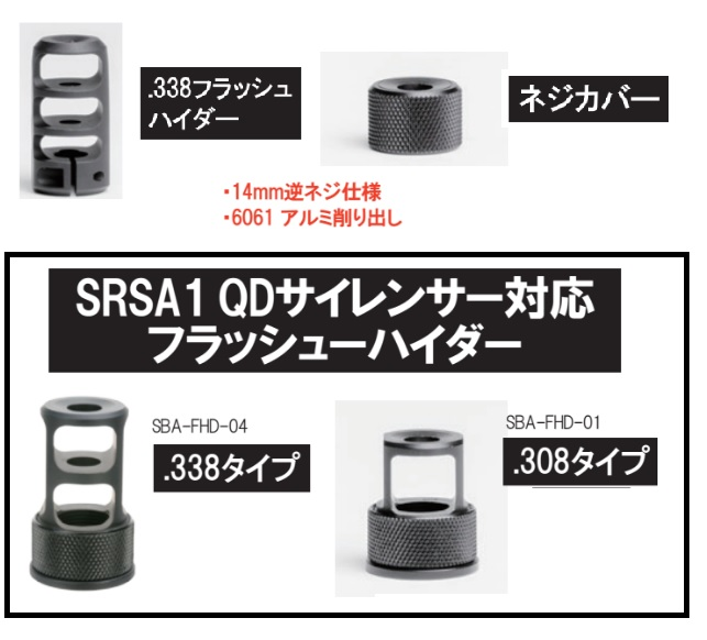 Silverback Airsoft SRS-A1 フラッシュハイダー