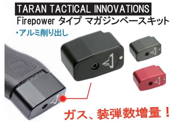 Ace1arms Hogwards G42用 TTIタイプマガジンパッド (BBガス増量)