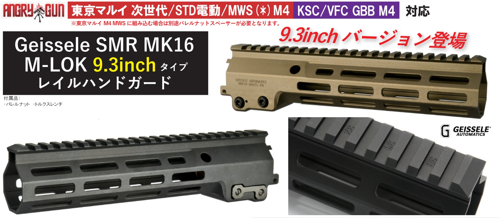 """Angrygun 各社M4用Geissele MK16 M-LOK 9.3""""レイルハンドガード"""
