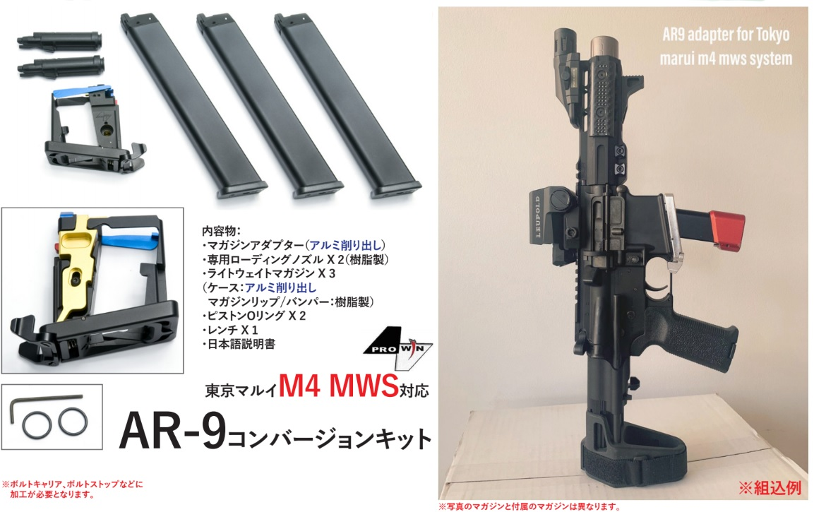 Prowin マルイM4MWS用AR-9 コンバージョンキット