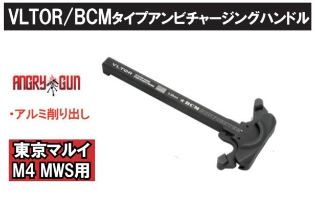 Angry Gun マルイM4GBB用Vltorタイプアンビチャージングハンドル