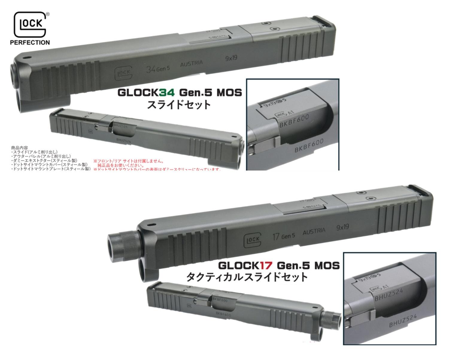 Bomber airsoft Umarex/VFC G17 gen.5用 MOSスライドセット
