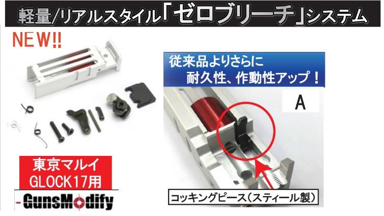 Gunsmodify マルイ G17用 アルミゼロブリーチシステム