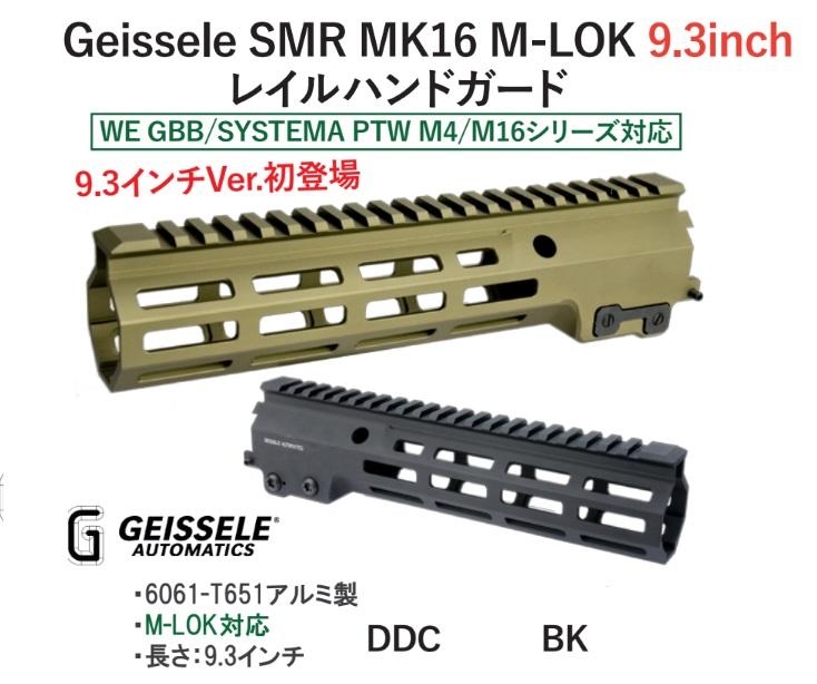 C&C tac airsoft WE/PTW M4用 Geissele SMR MK16 9.3  M-LOK レイルハンドガード