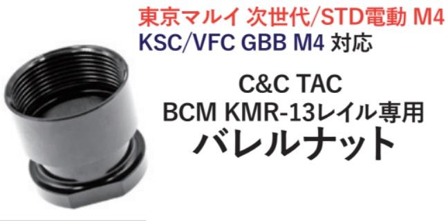 C&C tac airsoft 各社M4用BCM MCMR / KMR共用 レイルハンドガード対応バレルナット