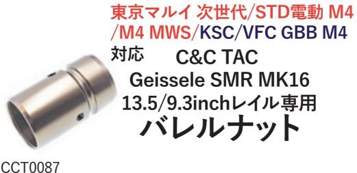 C&C tac airsoft 各社電動M4/マルイMWS用C&C Tac MK16対応バレルナット